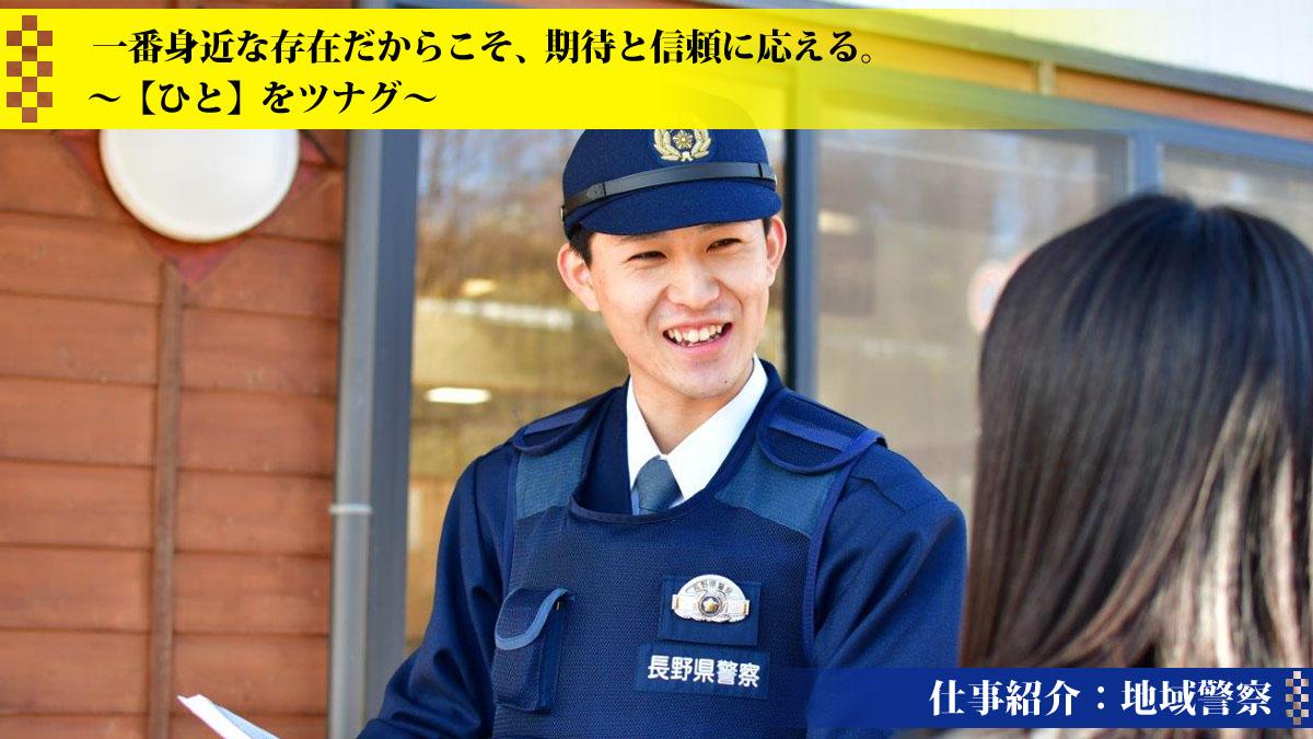 制限 身長 警察 官